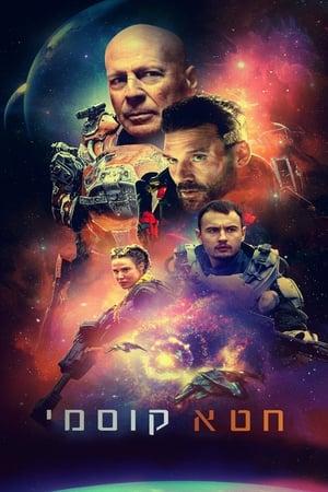 Cosmic Sin poster 2
