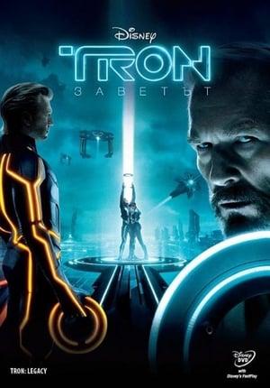 Tron: Legacy poster 3