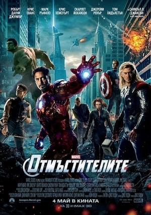 The Avengers poster 2