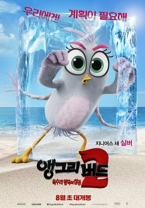 The Angry Birds Movie 2 poster 3