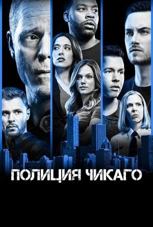 Chicago PD, Season 8 poster 0
