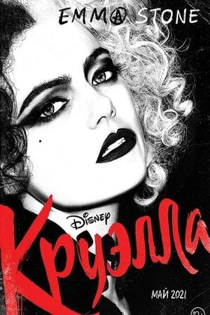 Cruella poster 4