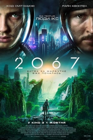 2067 movie posters