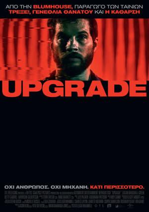 Upgrade poster 2