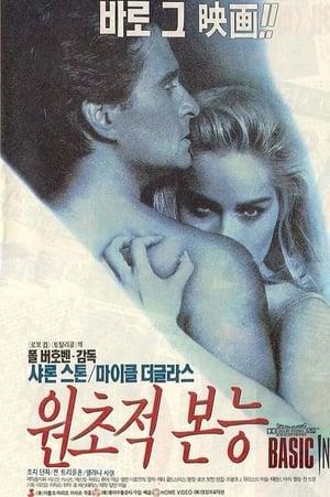 Basic Instinct poster 3