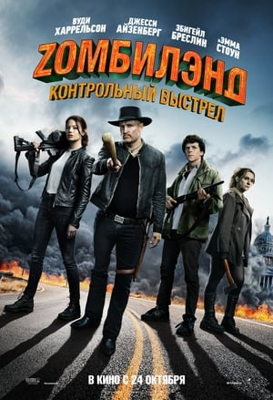 Zombieland: Double Tap poster 2