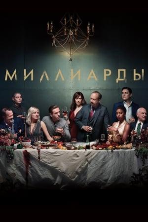 Billions, Season 3 posters