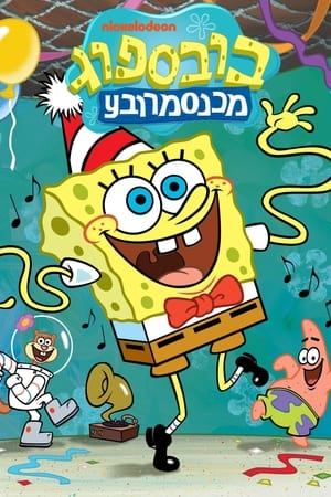 SpongeBob SquarePants, Season 2 poster 1
