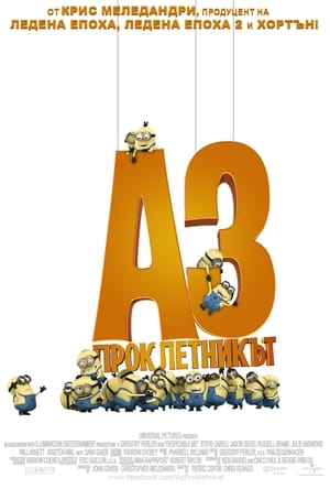 Despicable Me poster 4
