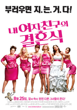 Bridesmaids poster 1