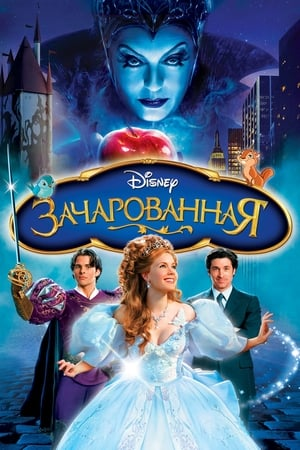 Enchanted movie posters