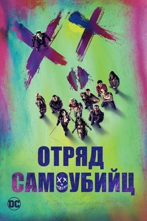 Suicide Squad (2016) poster 3