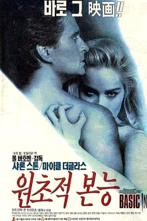 Basic Instinct (Unrated Director's Cut) poster 3