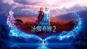 Frozen II images
