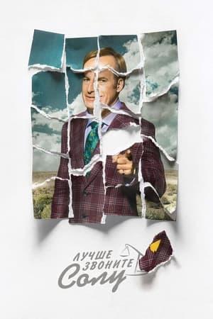 Better Call Saul, Season 5 posters