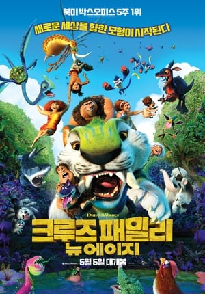 The Croods: A New Age poster 4