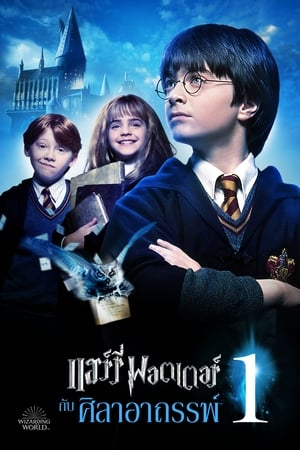 Harry Potter and the Sorcerer's Stone posters