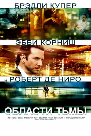 Limitless movie posters