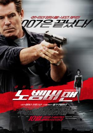 The November Man poster 4