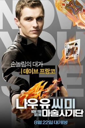 Now You See Me poster 4