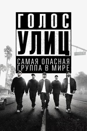 Straight Outta Compton poster 4