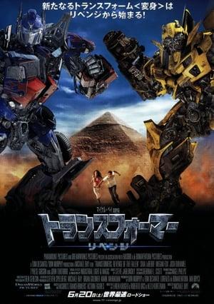Transformers: Revenge of the Fallen poster 1