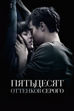 Fifty Shades of Grey poster 1
