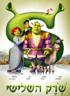 Shrek the Third poster 4