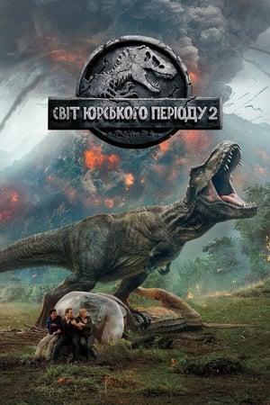 Jurassic World: Fallen Kingdom poster 1
