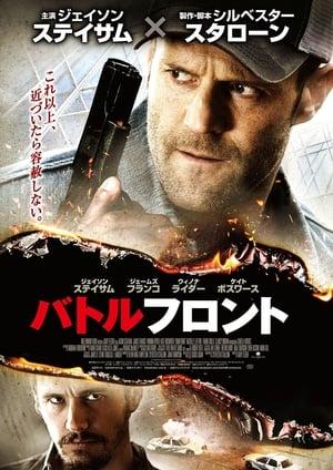 Homefront (2013) poster 1