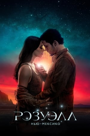 Roswell, New Mexico, Season 1 poster 1