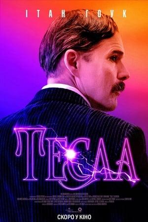 Tesla posters