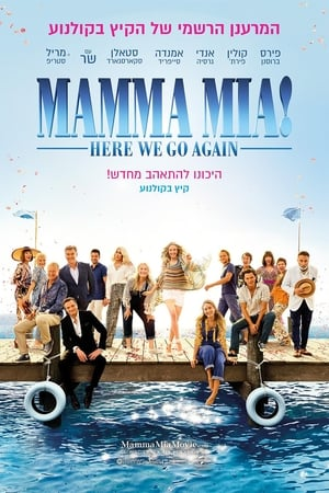 Mamma Mia! Here We Go Again poster 3