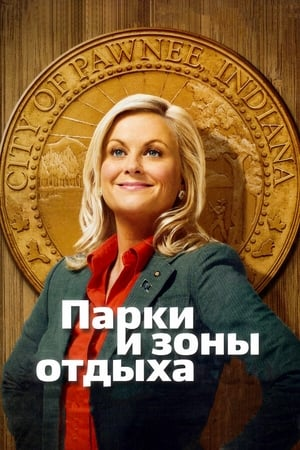 Parks and Recreation: The Complete Series posters