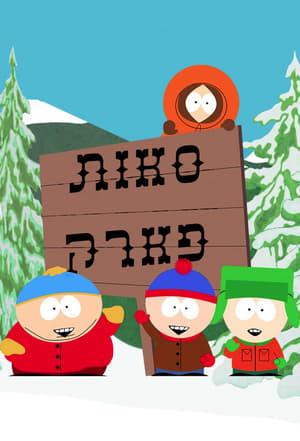 South Park, Season 24 (Uncensored) poster 2