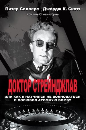 Dr. Strangelove or: How I Learned to Stop Worrying and Love the Bomb movie posters