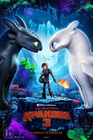 How to Train Your Dragon: The Hidden World poster 3