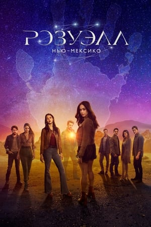 Roswell, New Mexico, Season 1 poster 0