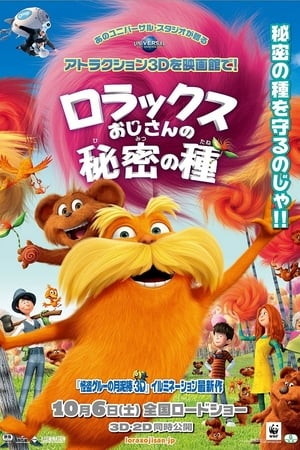 Dr. Seuss' the Lorax poster 2