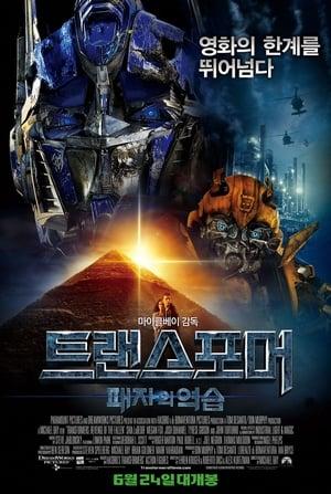 Transformers: Revenge of the Fallen poster 2