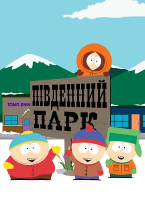 South Park, Season 10 poster 1