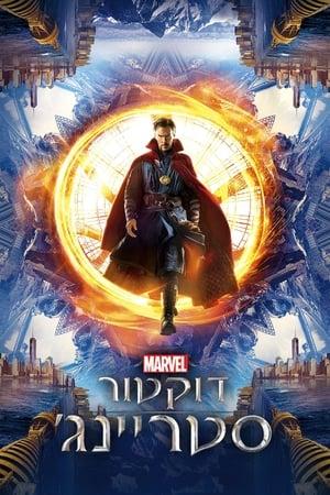 Doctor Strange (2016) posters