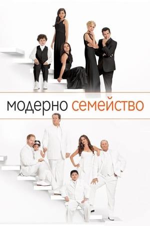 Modern Family, Season 8 poster 1